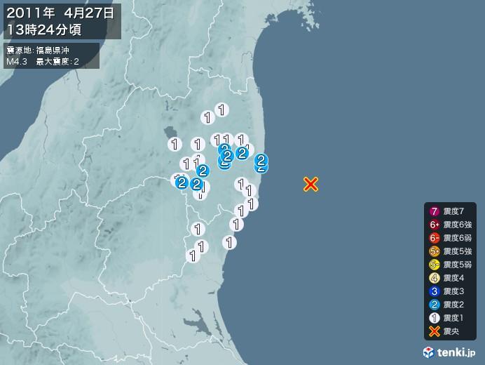 地震情報(2011年04月27日13時24分発生)