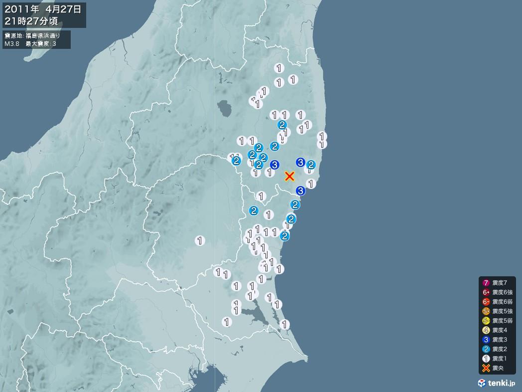 地震情報 2011年04月27日 21時27分頃発生 最大震度:3 震源地:福島県浜通り(拡大画像)