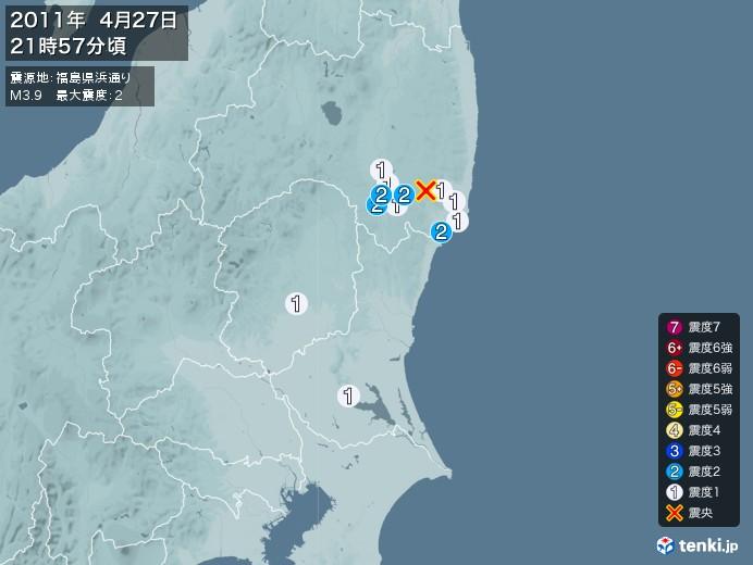地震情報(2011年04月27日21時57分発生)