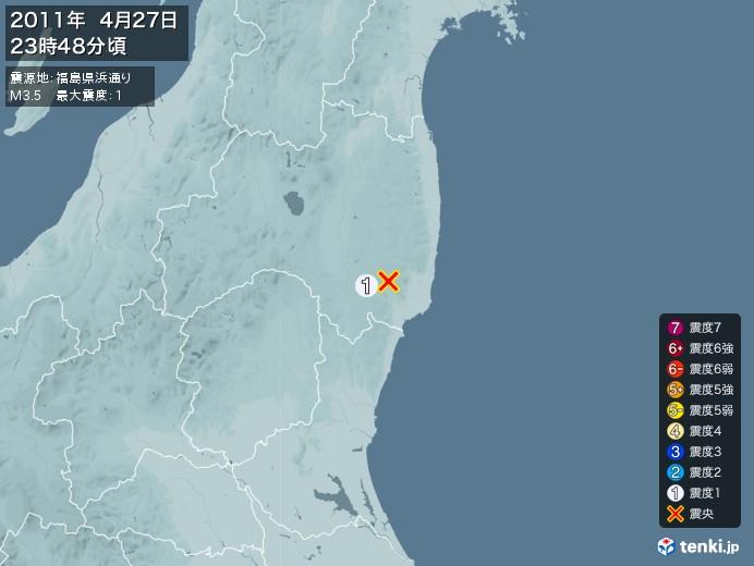 地震情報(2011年04月27日23時48分発生)