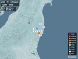 2011年04月28日06時11分頃発生した地震