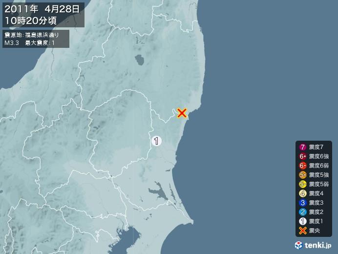 地震情報(2011年04月28日10時20分発生)
