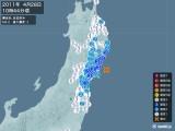 2011年04月28日10時44分頃発生した地震