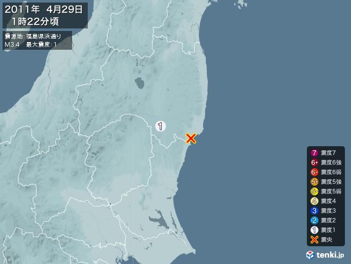 地震情報(2011年04月29日01時22分発生)