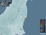 2011年04月29日01時22分頃発生した地震