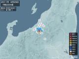 2011年04月29日07時22分頃発生した地震