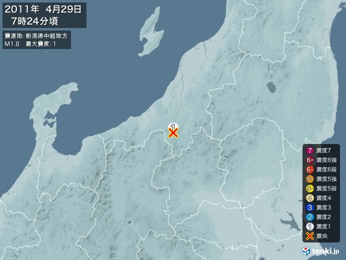 地震情報(2011年04月29日07時24分発生)