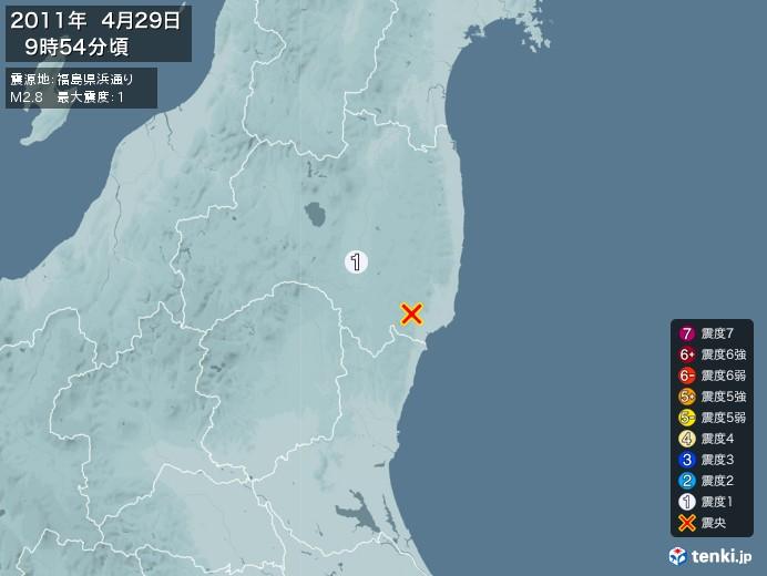 地震情報(2011年04月29日09時54分発生)