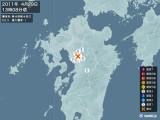 2011年04月29日13時08分頃発生した地震