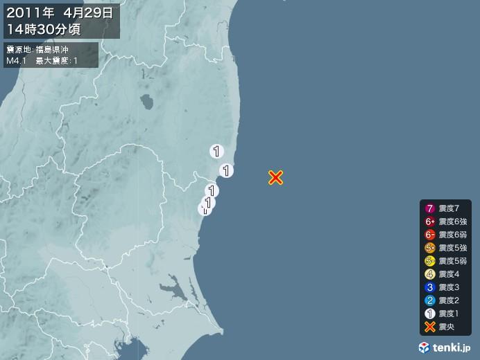 地震情報(2011年04月29日14時30分発生)