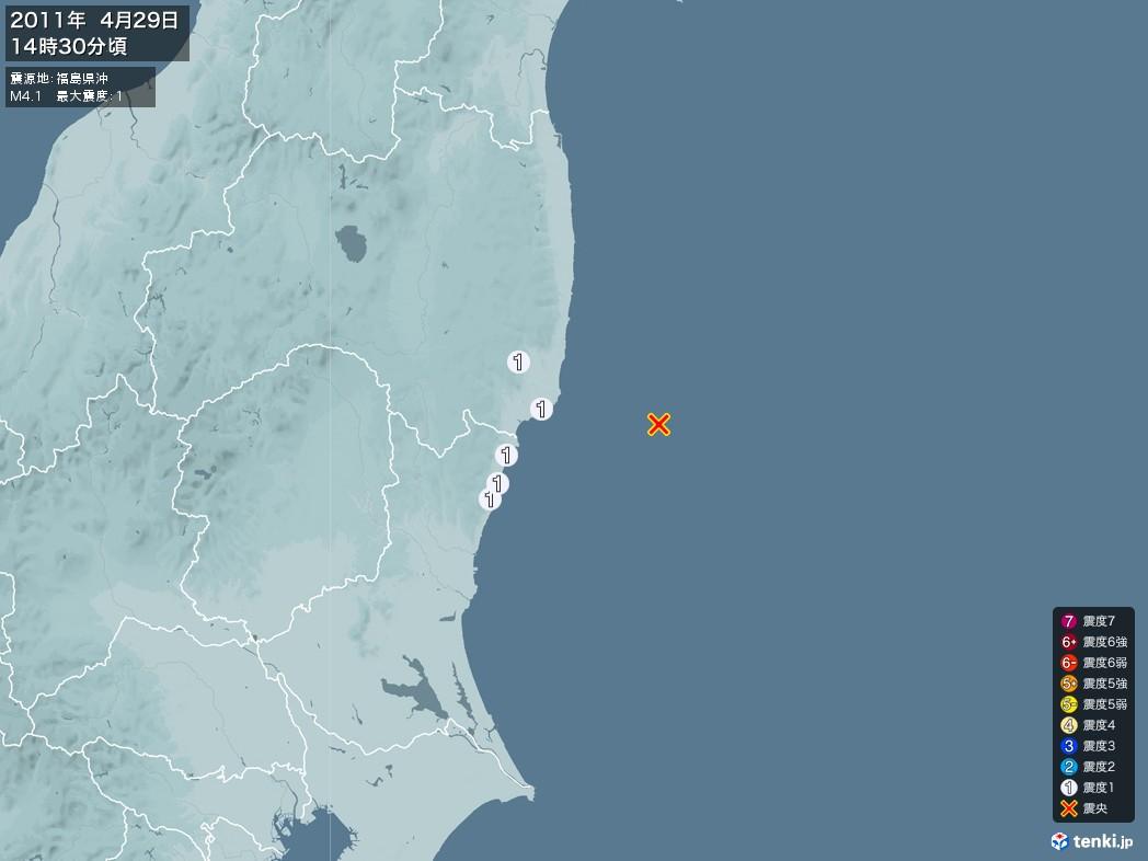 地震情報 2011年04月29日 14時30分頃発生 最大震度:1 震源地:福島県沖(拡大画像)