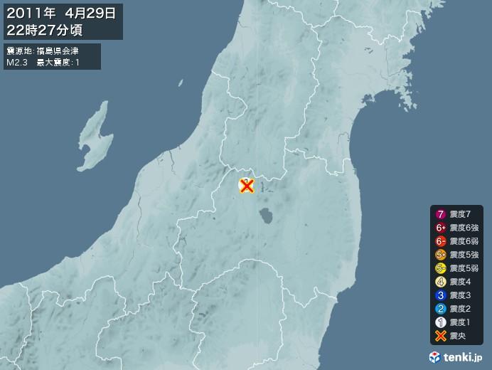 地震情報(2011年04月29日22時27分発生)