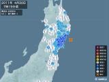 2011年04月30日07時19分頃発生した地震