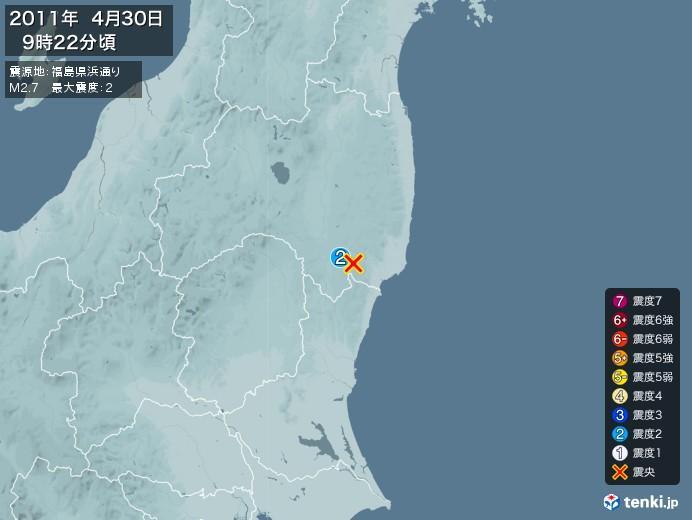 地震情報(2011年04月30日09時22分発生)