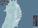 2011年04月30日10時54分頃発生した地震