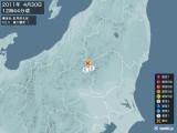 2011年04月30日12時44分頃発生した地震