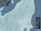 2011年04月30日12時56分頃発生した地震