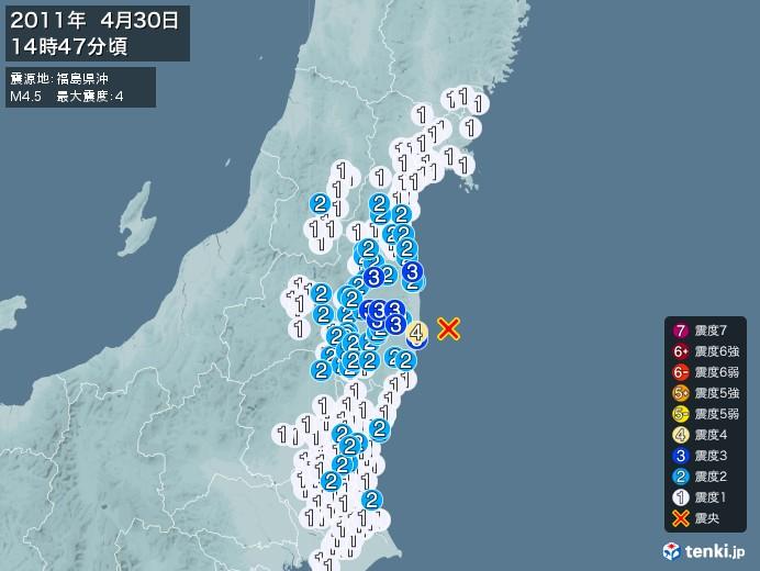 地震情報(2011年04月30日14時47分発生)