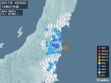 2011年04月30日14時47分頃発生した地震