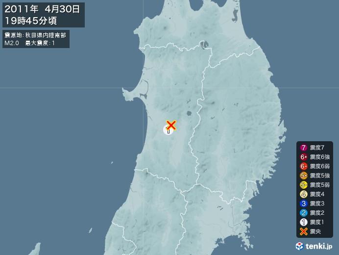 地震情報(2011年04月30日19時45分発生)