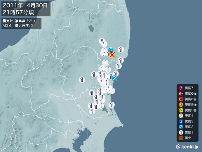 地震情報(2011年04月30日21時57分発生)