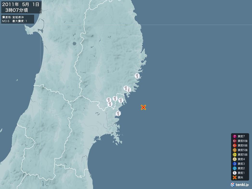 地震情報 2011年05月01日 03時07分頃発生 最大震度:1 震源地:宮城県沖(拡大画像)