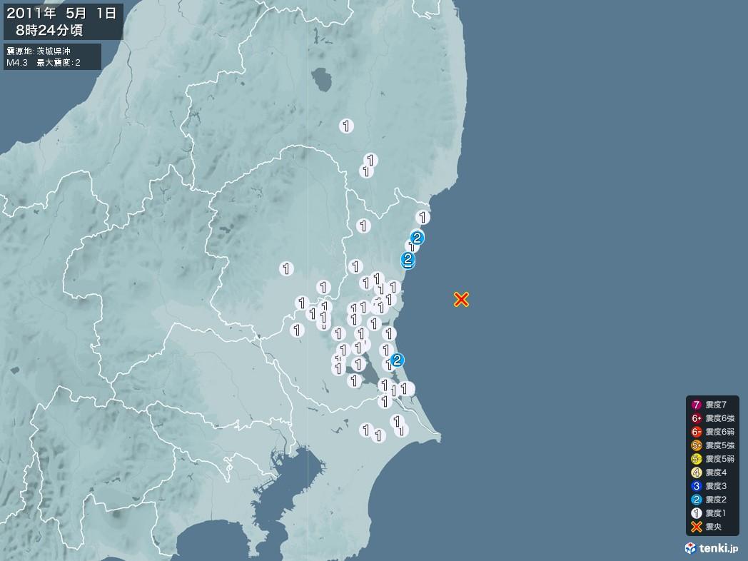 地震情報 2011年05月01日 08時24分頃発生 最大震度:2 震源地:茨城県沖(拡大画像)