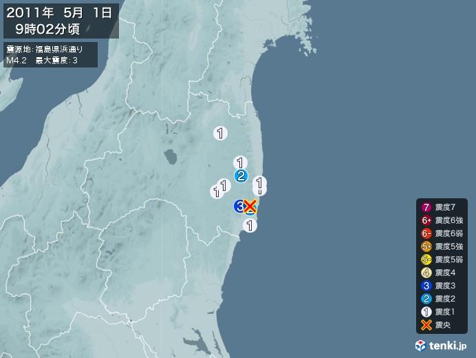 地震情報(2011年05月01日09時02分発生)