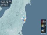 2011年05月01日09時02分頃発生した地震