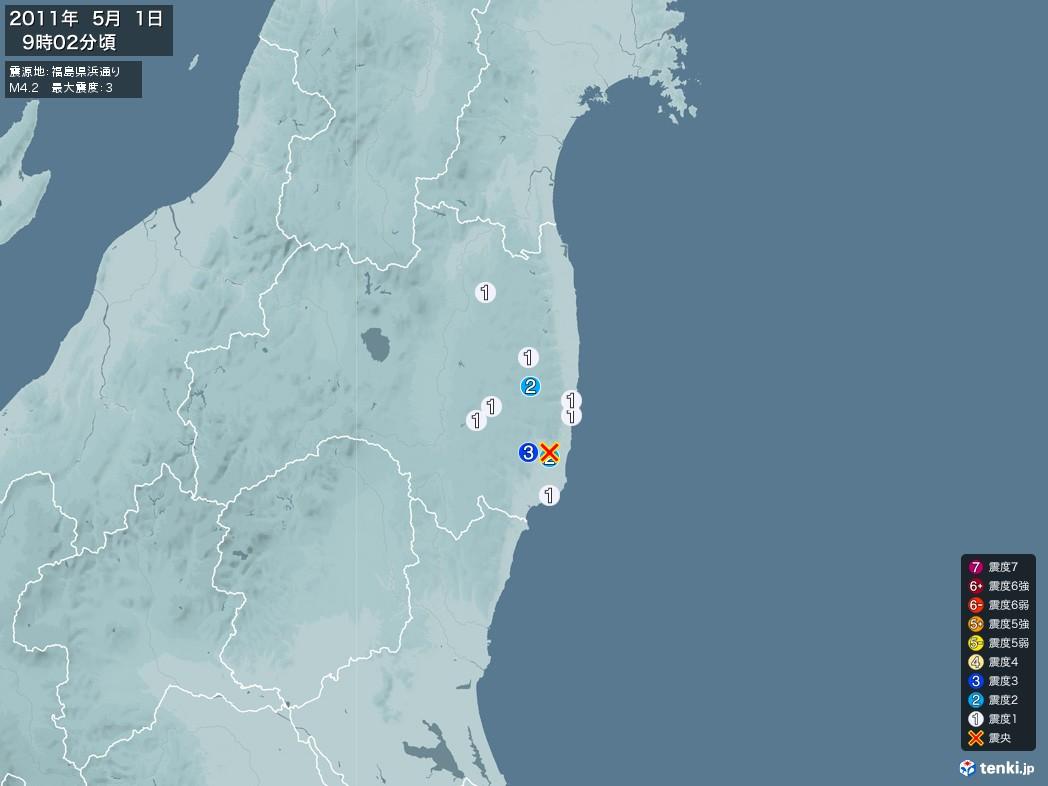地震情報 2011年05月01日 09時02分頃発生 最大震度:3 震源地:福島県浜通り(拡大画像)