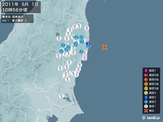 地震情報(2011年05月01日10時56分発生)