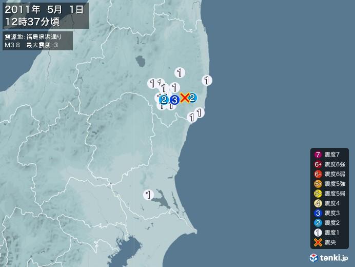 地震情報(2011年05月01日12時37分発生)