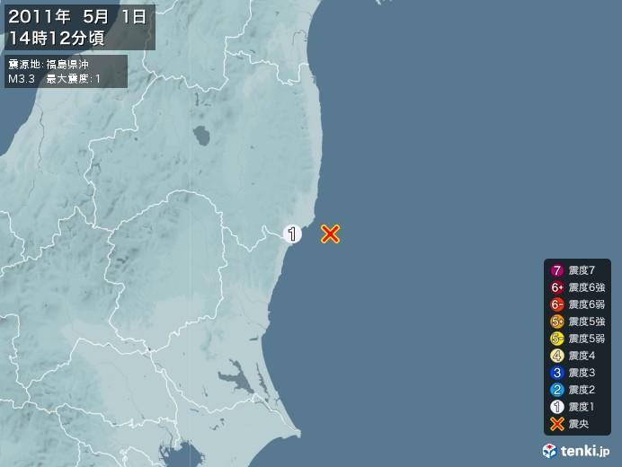 地震情報(2011年05月01日14時12分発生)