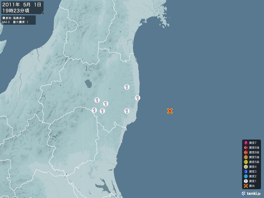 地震情報 2011年05月01日 19時23分頃発生 最大震度:1 震源地:福島県沖(拡大画像)