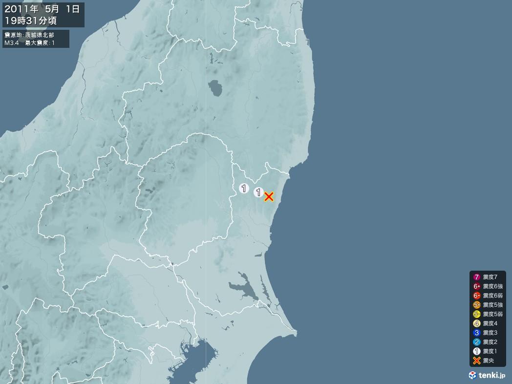 地震情報 2011年05月01日 19時31分頃発生 最大震度:1 震源地:茨城県北部(拡大画像)