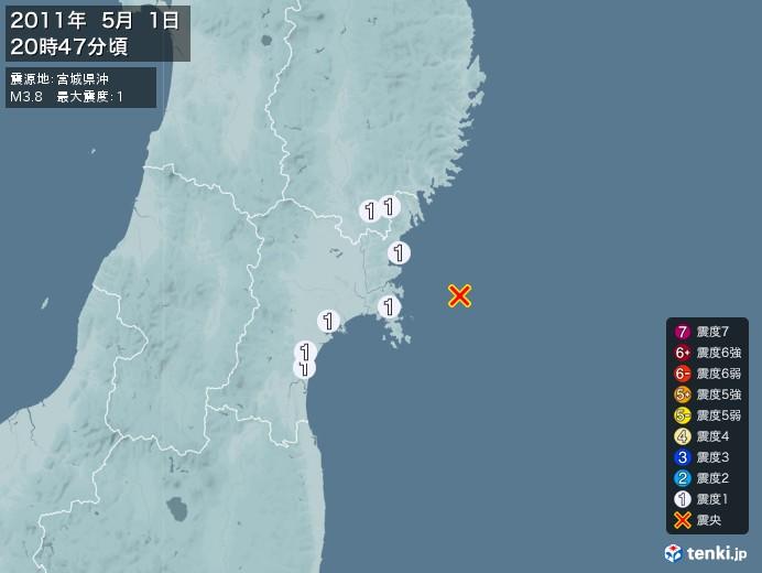地震情報(2011年05月01日20時47分発生)