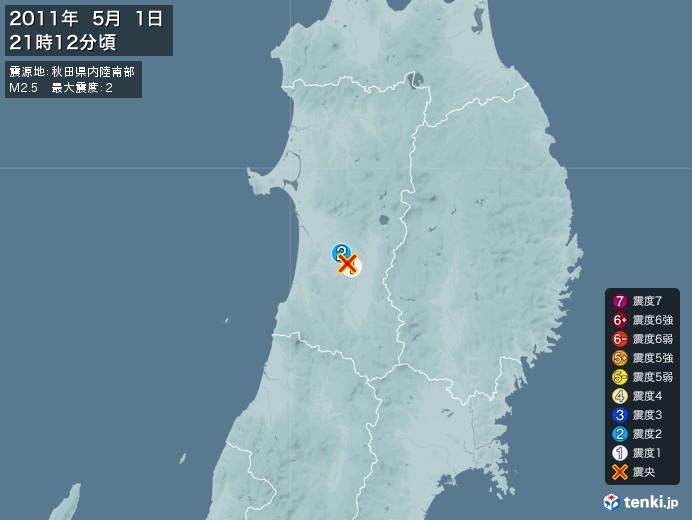 地震情報(2011年05月01日21時12分発生)