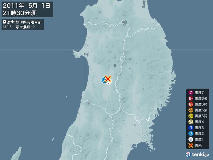 地震情報(2011年05月01日21時30分発生)