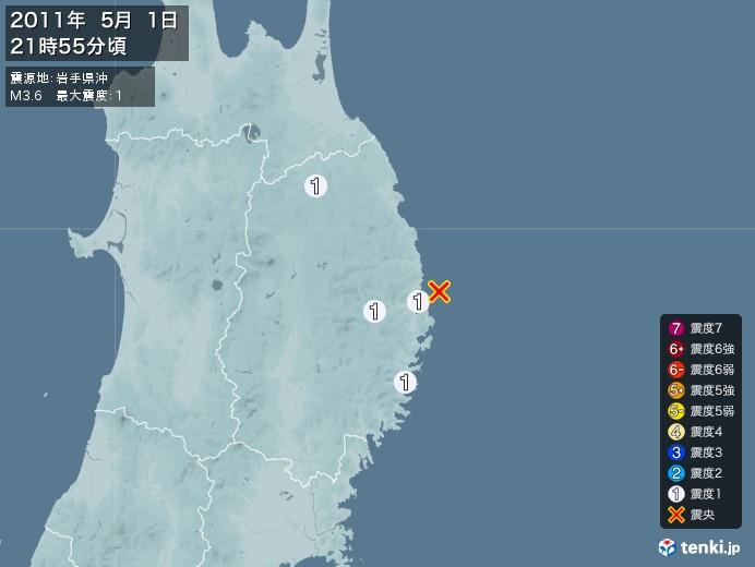 地震情報(2011年05月01日21時55分発生)