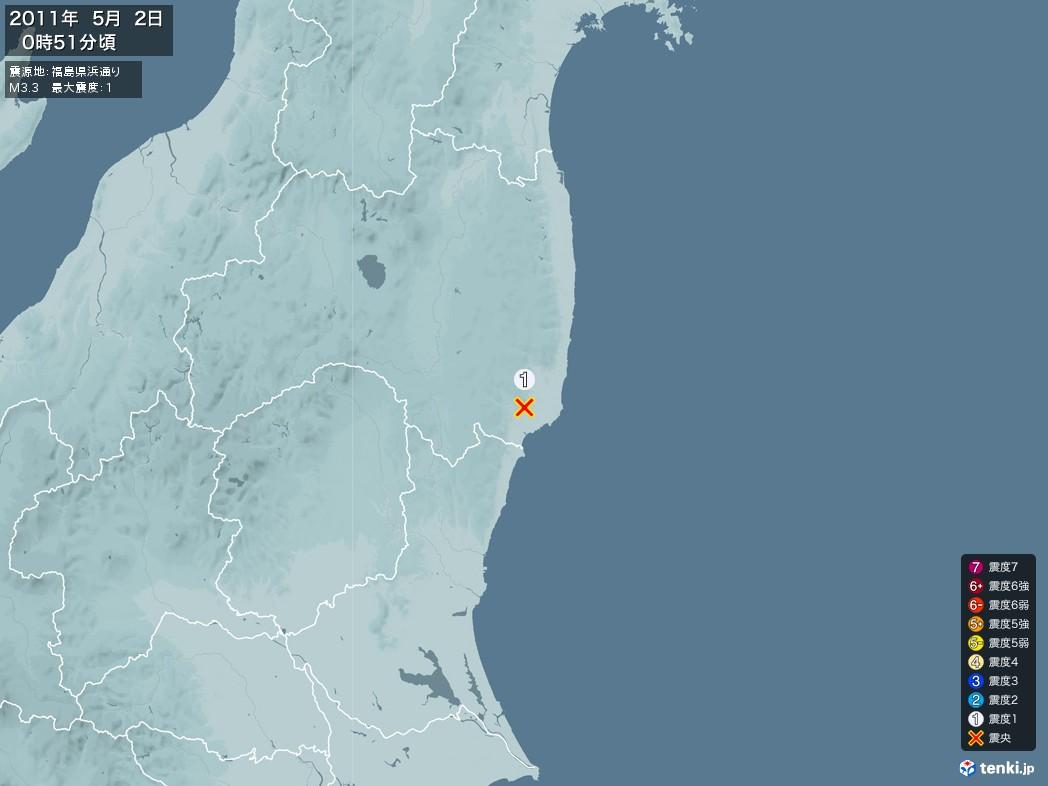 地震情報 2011年05月02日 00時51分頃発生 最大震度:1 震源地:福島県浜通り(拡大画像)