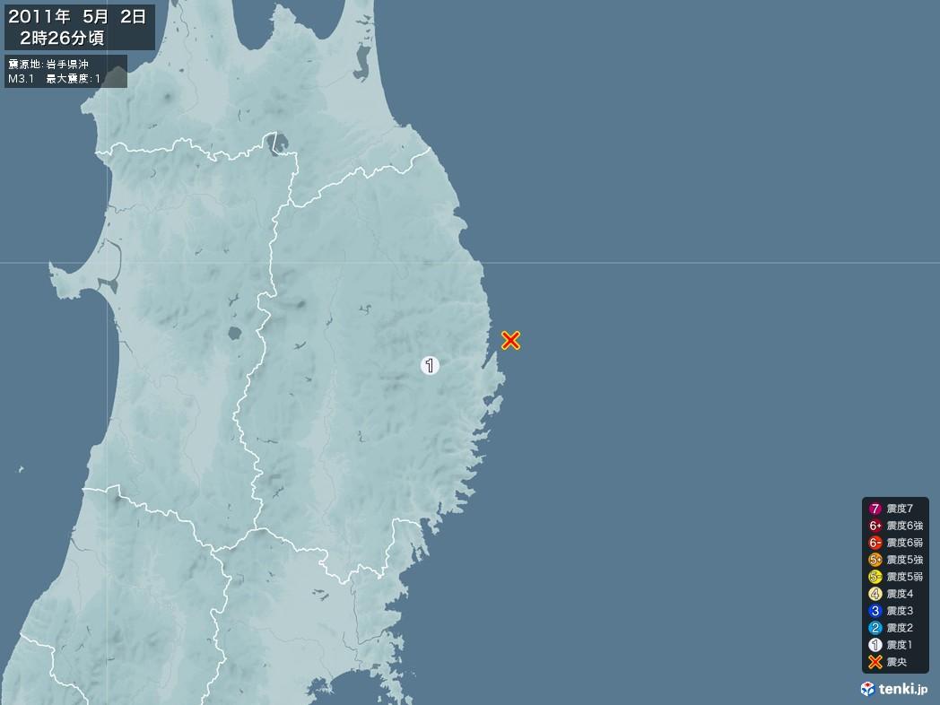 地震情報 2011年05月02日 02時26分頃発生 最大震度:1 震源地:岩手県沖(拡大画像)