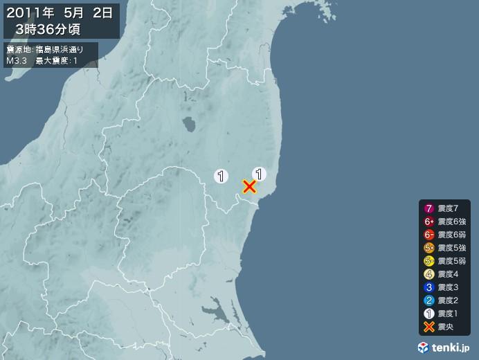地震情報(2011年05月02日03時36分発生)