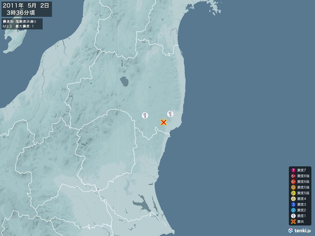 地震情報 2011年05月02日 03時36分頃発生 最大震度:1 震源地:福島県浜通り(拡大画像)
