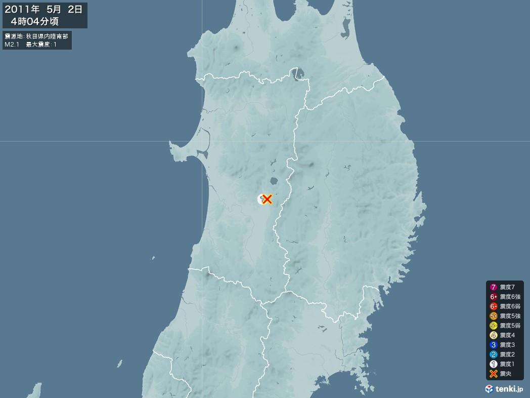 地震情報 2011年05月02日 04時04分頃発生 最大震度:1 震源地:秋田県内陸南部(拡大画像)