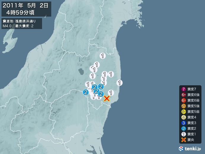 地震情報(2011年05月02日04時59分発生)