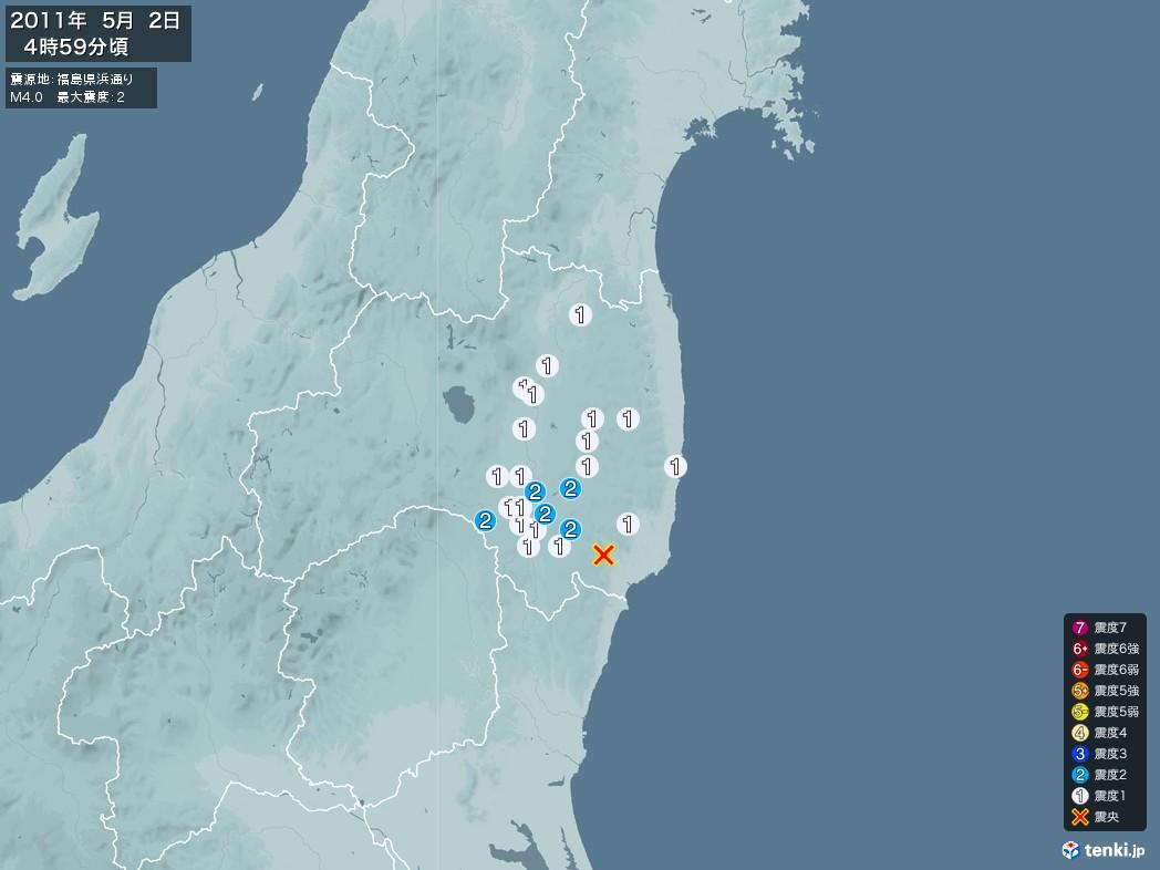 地震情報 2011年05月02日 04時59分頃発生 最大震度:2 震源地:福島県浜通り(拡大画像)