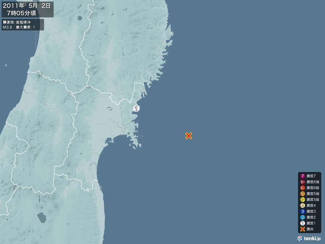 地震情報 2011年05月02日 07時05分頃発生 最大震度:1 震源地:宮城県沖(拡大画像)