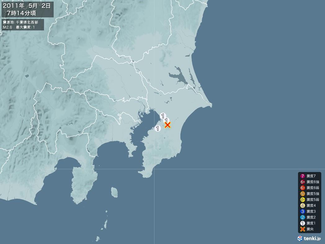 地震情報 2011年05月02日 07時14分頃発生 最大震度:1 震源地:千葉県北西部(拡大画像)