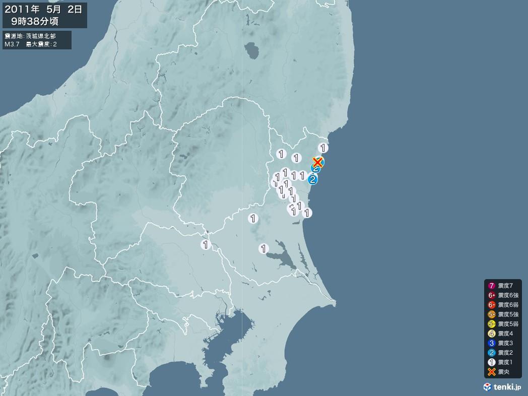 地震情報 2011年05月02日 09時38分頃発生 最大震度:2 震源地:茨城県北部(拡大画像)