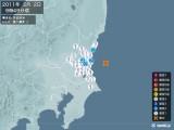2011年05月02日09時49分頃発生した地震
